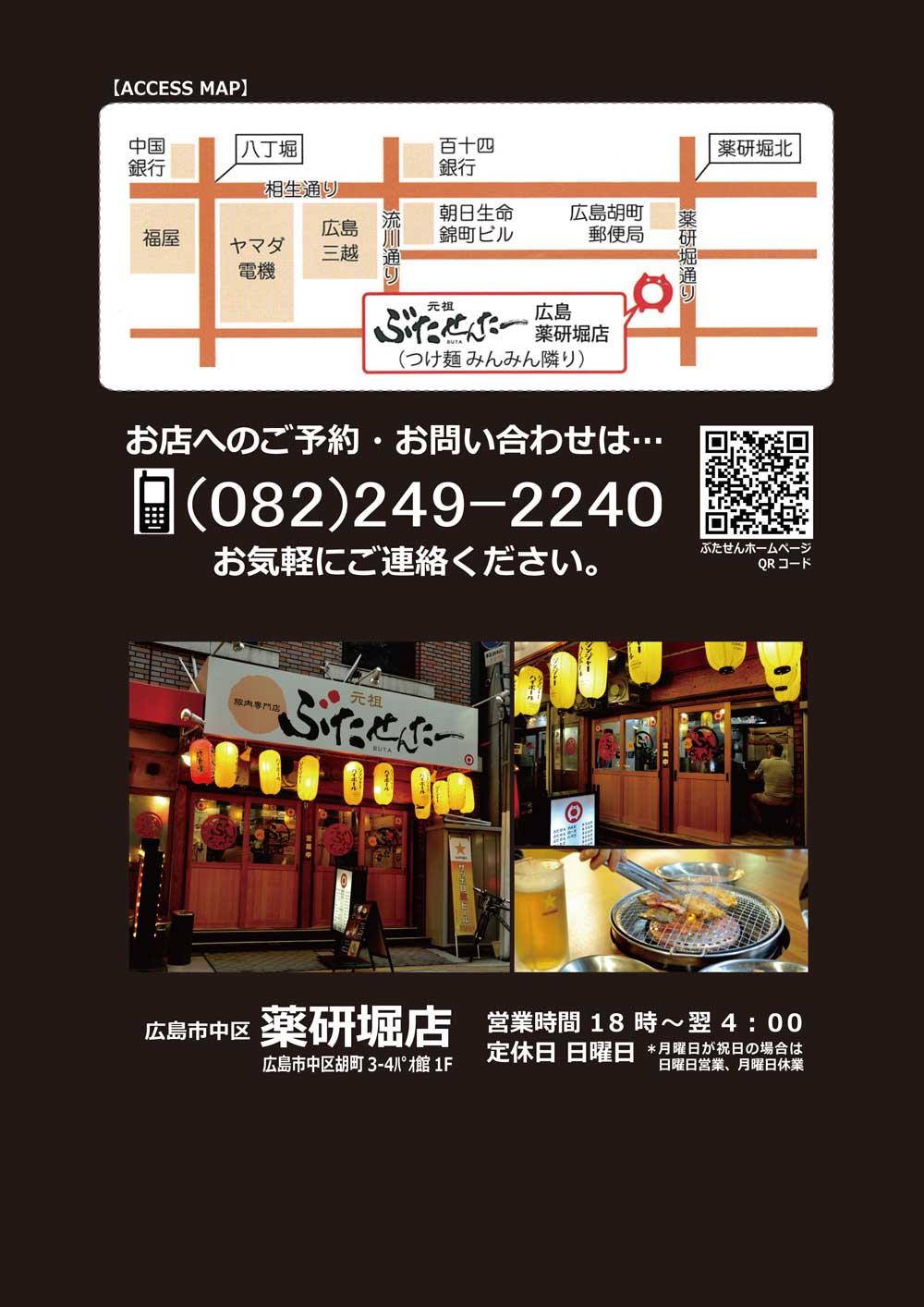map_yagenbori