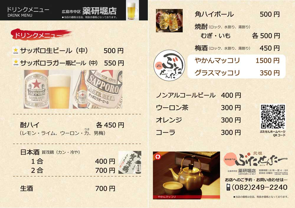 yagenbori_drinks_menu
