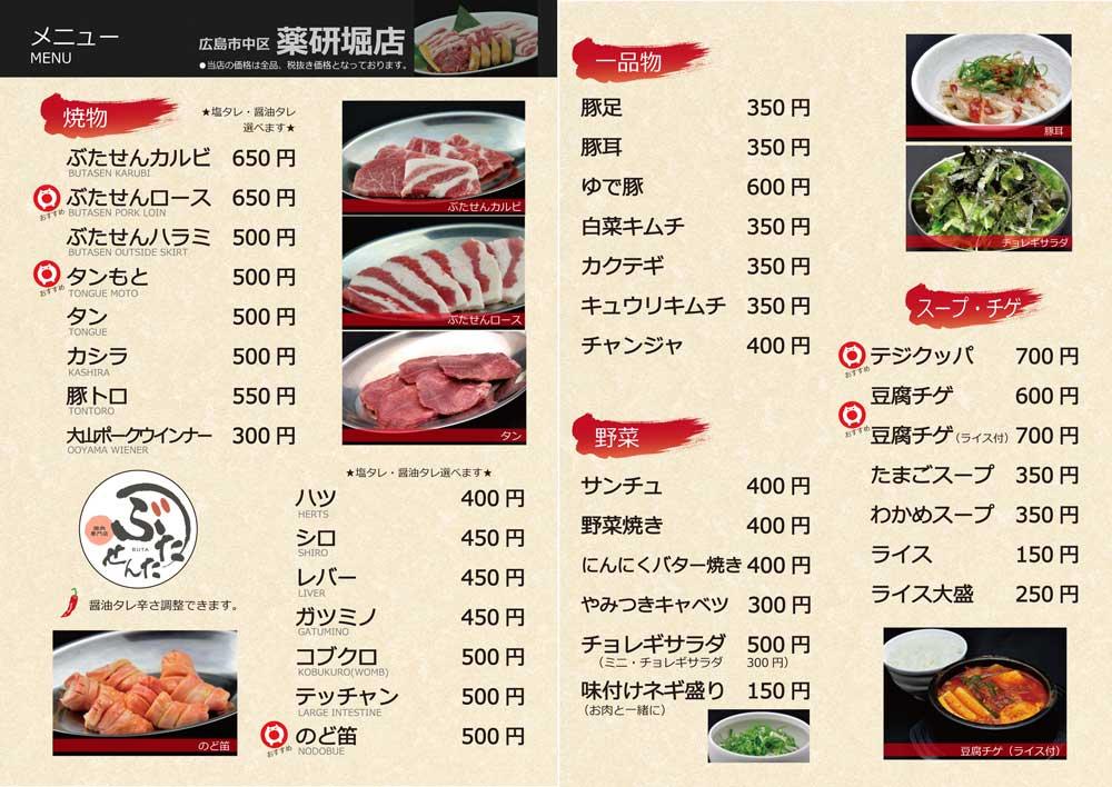 yagenbori_main_menu